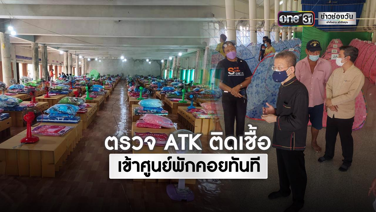 ผู้ว่าฯ ปู ปลดล็อกให้รับคนตรวจ ATK ผลเป็นบวกเข้าศูนย์พักคอยทันที ไม่ต้องรอ   one31.co.th