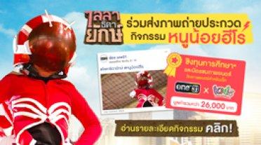 ไลลาธิดายักษ์  ชวนแฟนละครทุกครอบครัวทั่วไทย  ส่งภาพถ่ายประกวดกับกิจกรรม หนูน้อยฮีโร