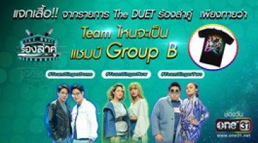 กิจกรรมแจกเสื้อ! จากรายการ The DUET ร้องล่าคู่ รอบ Final Group B