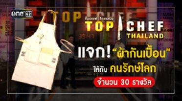 """Top Chef Thailand แจก """"ผ้ากันเปื้อน"""" ในกิจกรรม """"เคล็ดลับปรุงเมนูแบบรักษ์โลก"""""""