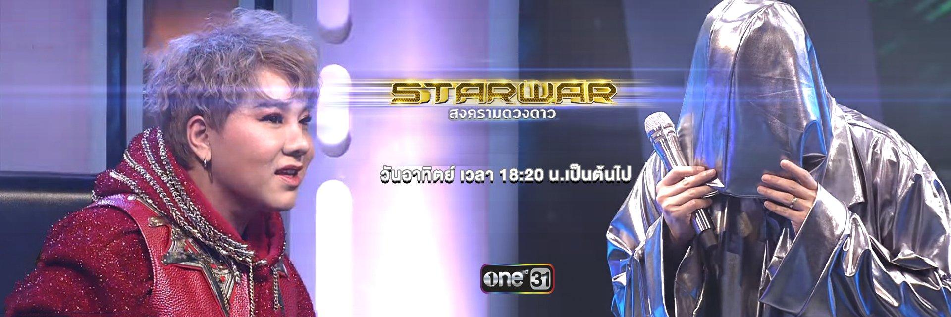 STARWAR