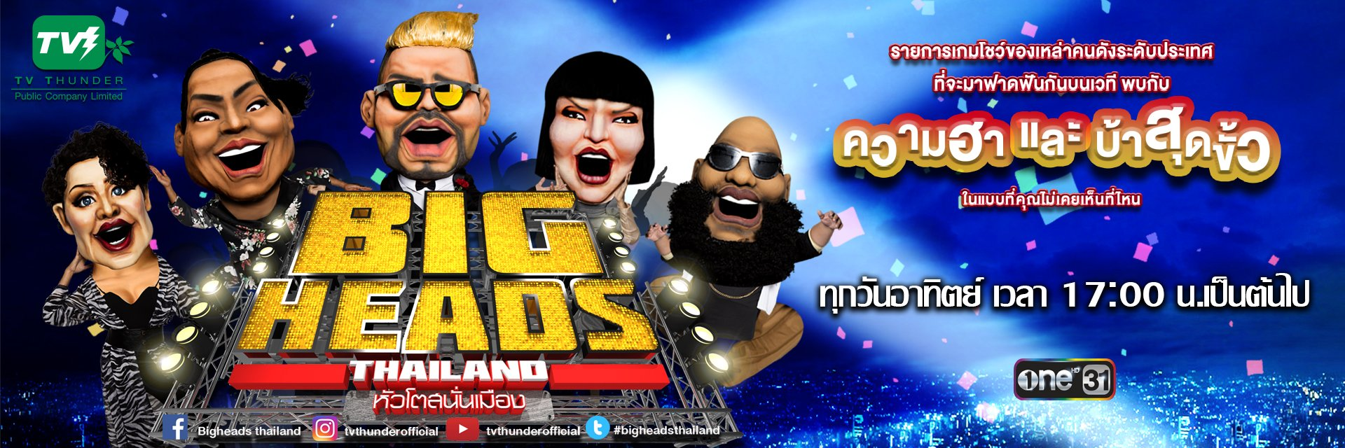 Big Heads Thailand