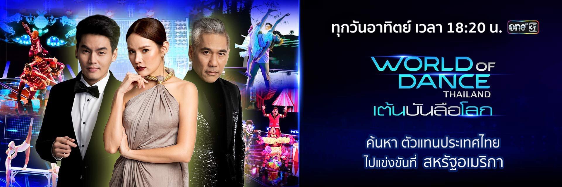 รายการ WORLD OF DANCE THAILAND เต้นบันลือโลก