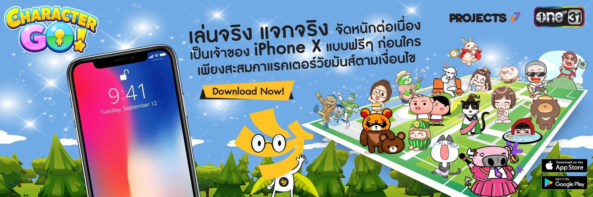 Character GO 3 OCT - 3 NOV