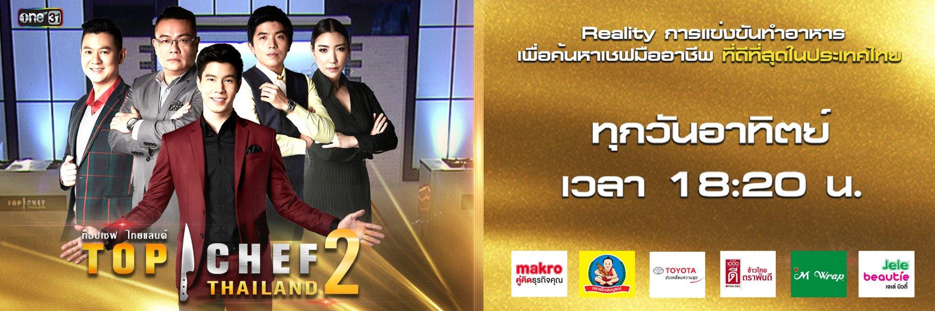 รายการ Top Chef Thailand Season 2