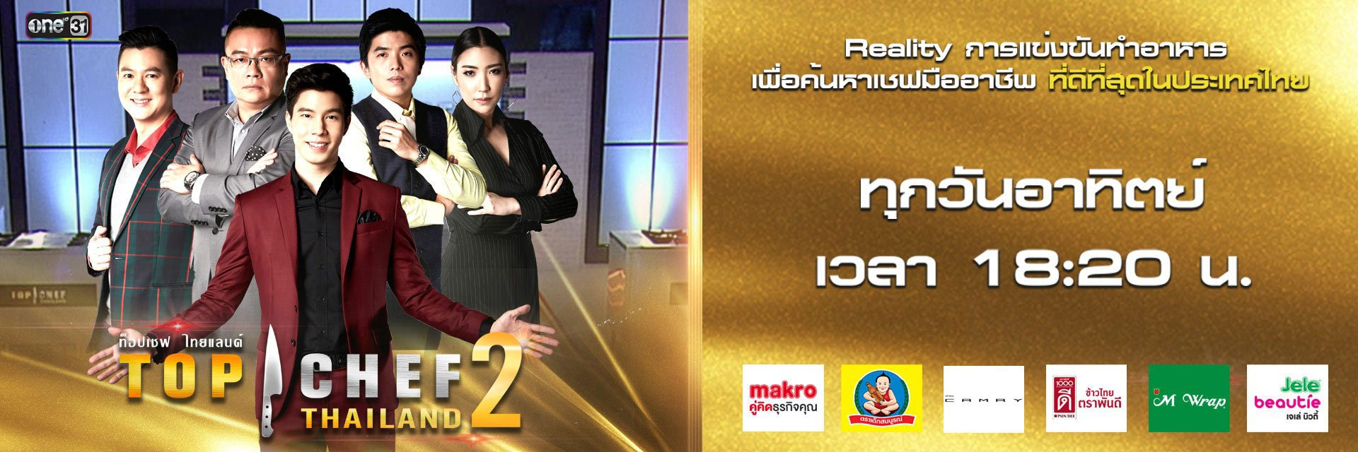 รายการ Top Chef Thailand Season 2