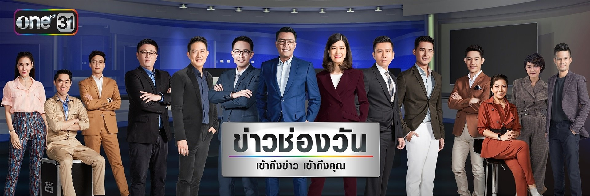 ข่าวช่องวัน 31 เข้าถึงข่าว ข่าวถึงคุณ