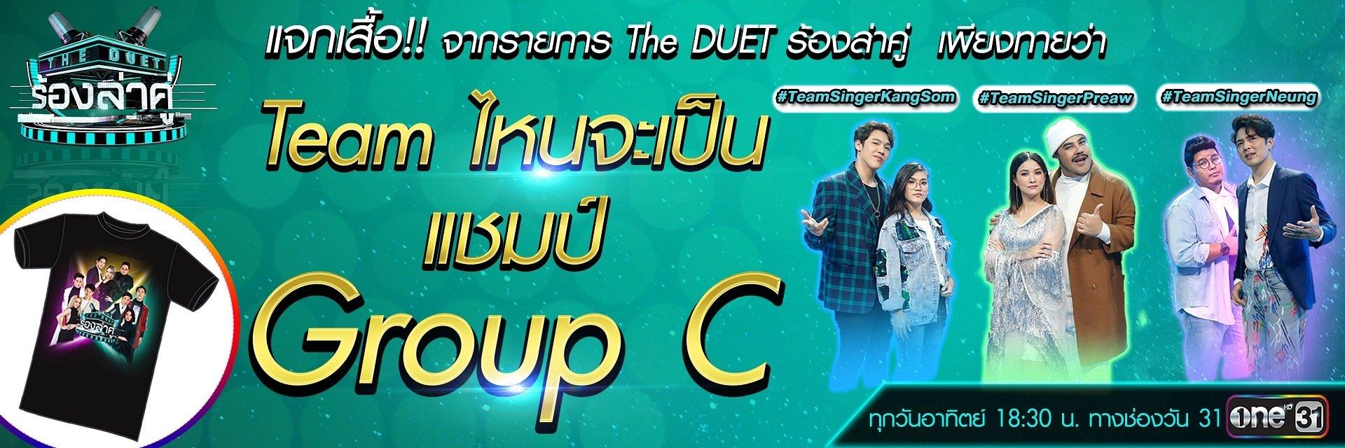 The Duet แจกเสื้อ Group C