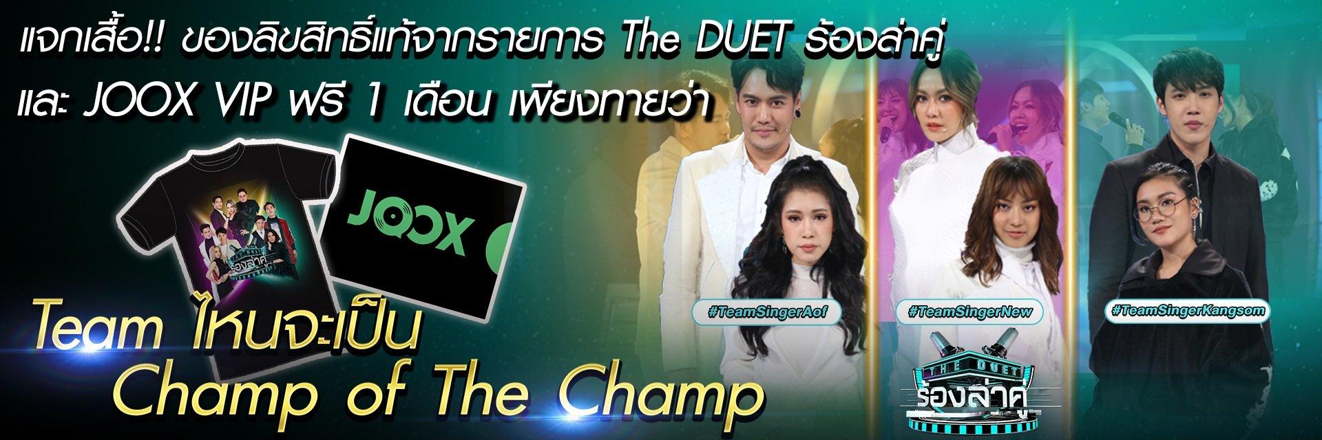 กิจกรรม The Duet รอบ Champ of The Champ