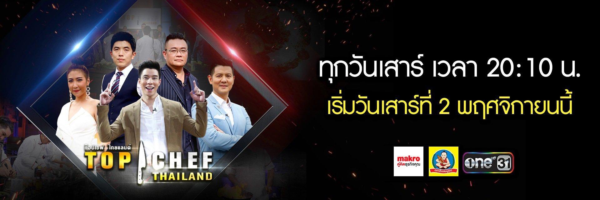 รายการ Top Chef Thailand Season 3