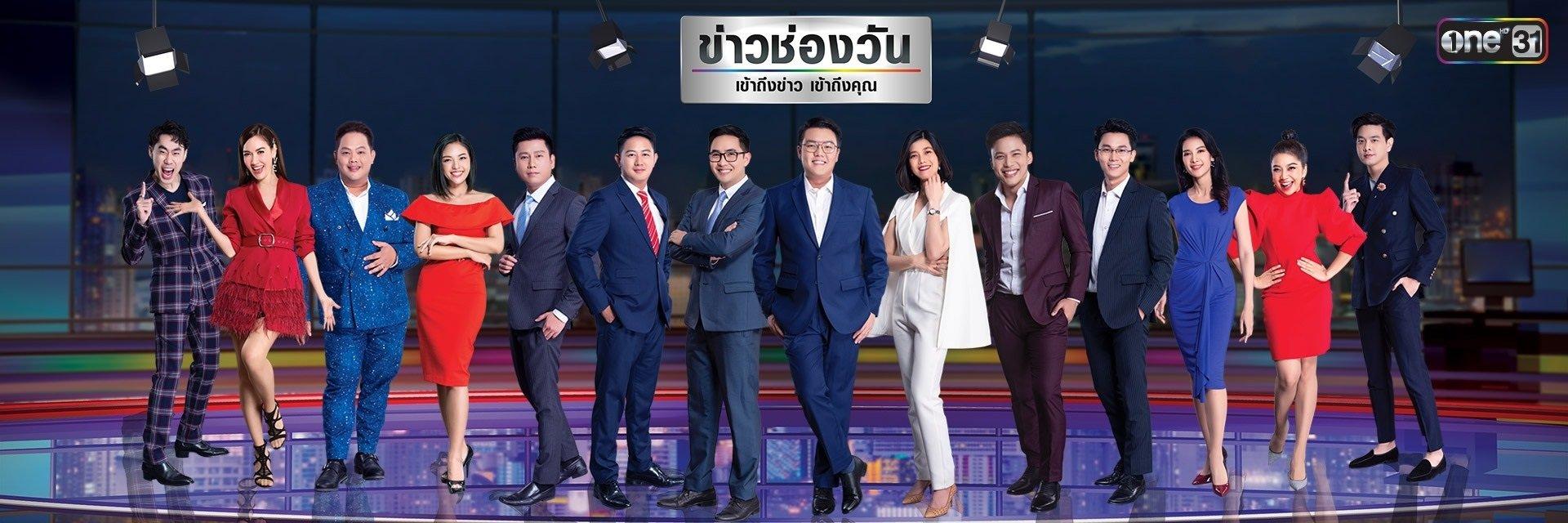 ผู้ประกาศข่าวช่องวัน 2020 (1 Jan 2020)