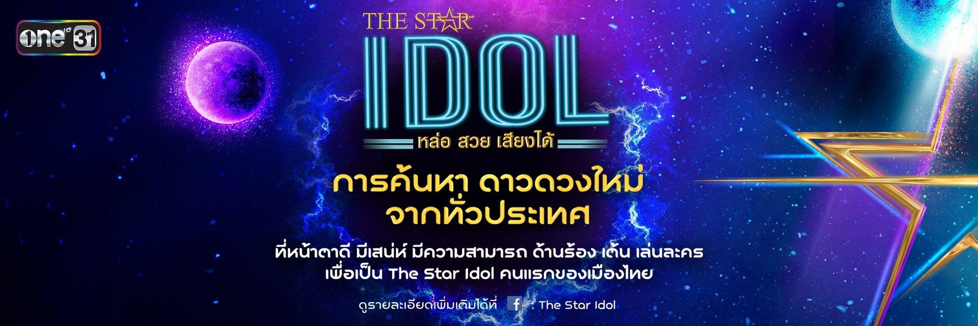 The Star Idol รับสมัคร