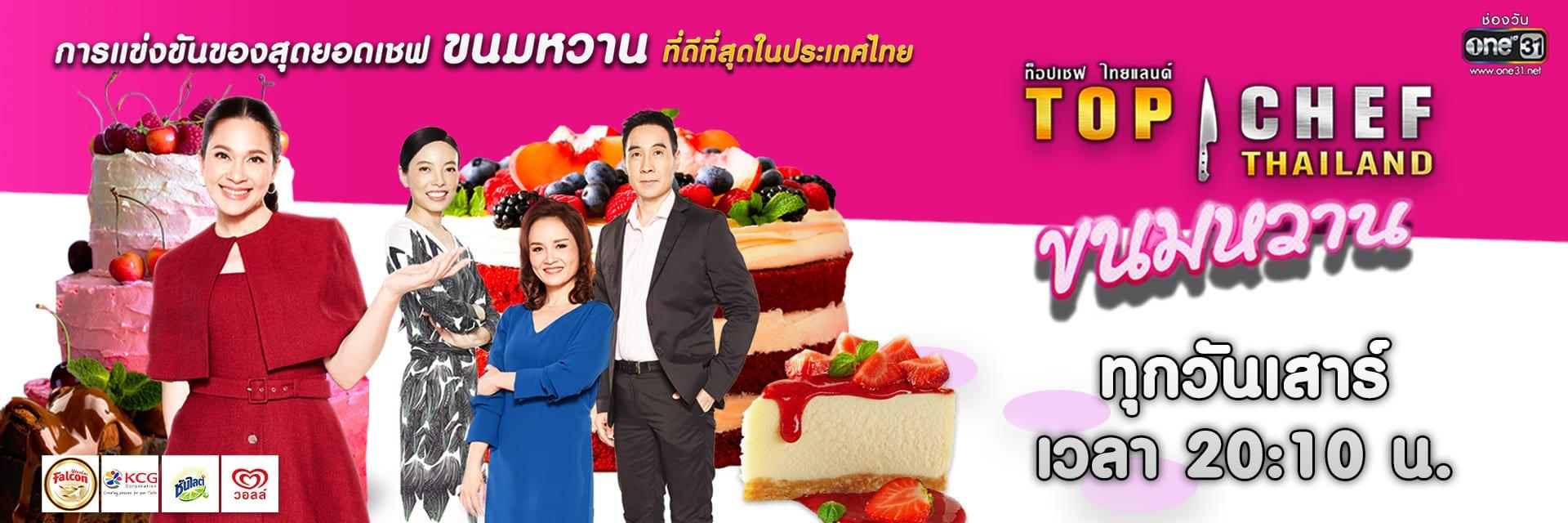 TOP CHEF THAILAND ขนมหวาน
