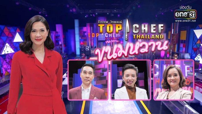 """""""Top Chef Thailand ขนมหวาน"""" รายการแข่งขันเพื่อชิงความเป็น """"สุดยอดเชฟขนมหวาน"""" คนแรกของเมืองไทย!!"""