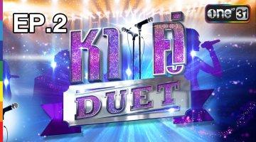 หาคู่ DUET | หาคู่ DUET EP.2