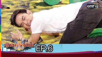 ผู้กองเจ้าเสน่ห์ 2016 | EP.6