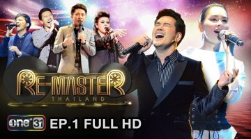 RE-MASTER | Remaster Thailand | EP.1