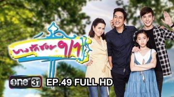 บางรักซอย 9/1 | บางรักซอย9/1 | EP.49 FULL HD