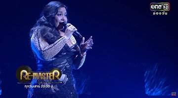 RE-MASTER | Re Master Thailand | EP.5  | 9 ธ.ค. 60
