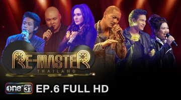 RE-MASTER | Re-Master Thailand | EP.6 | 16 ธ.ค. 60