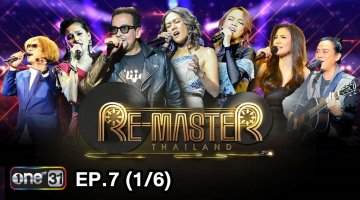 RE-MASTER | Re Master Thailand | EP.7 (1/6) | 23 ธ.ค. 60