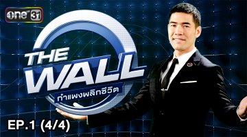 THE WALL | THE WALL กำแพงพลิกชีวิต | EP.1 (4/4) | 6 ม.ค. 61