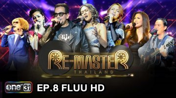 RE-MASTER | Re-Master Thailand | EP.8
