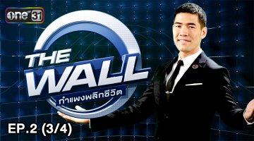 THE WALL | TheWall กำแพงพลิกชีวิต | EP.2 (3/4)