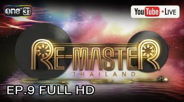 RE-MASTER | Re-Master Thailand | EP.9