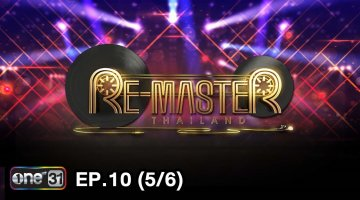 RE-MASTER | Re Master Thailand | EP.10 (5/6)