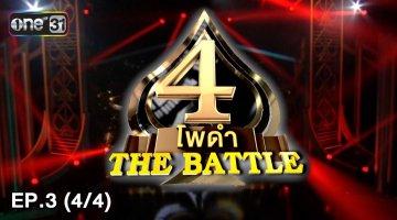 4 โพดำ THE BATTE  | 4 โพดำ The Battle | EP.3 (4/4)
