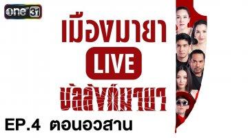 บัลลังก์มายา | เมืองมายา LIVE (บัลลังก์มายา) | EP.4 ตอนอวสาน