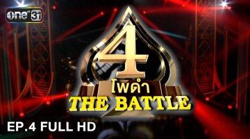 4 โพดำ THE BATTE  | 4 โพดำ The Battle | EP.4