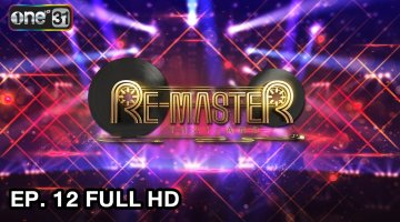 RE-MASTER | Re-Master Thailand | EP.12