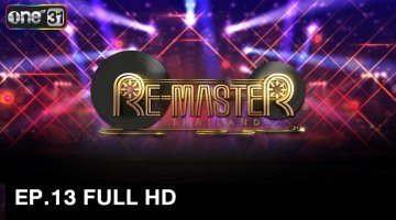 RE-MASTER | Re-Master Thailand | EP.13