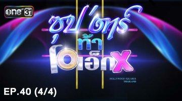 ซุป'ตาร์ท้า OX | ซุป'ตาร์ท้า OX | EP.40 (4/4) | 17 ก.พ. 61