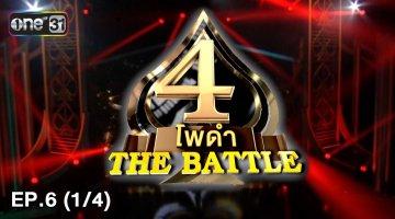 4 โพดำ THE BATTE  | 4 โพดำ The Battle | EP.6 (1/4)