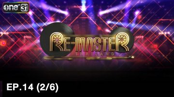 RE-MASTER | Re-Master Thailand | EP.14 (2/6)
