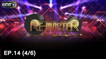 RE-MASTER | Re-Master Thailand | EP.14 (4/6)