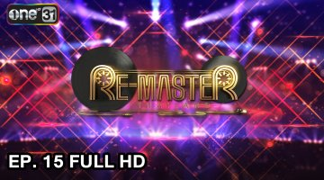 RE-MASTER   Re-Master Thailand   EP.15 (FULL HD) END