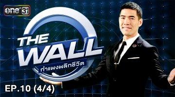 THE WALL   THE WALL กำแพงพลิกชีวิต   EP.10 (4/4)   10 มี.ค. 61