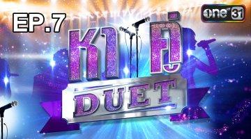 หาคู่ DUET | หาคู่ DUET EP.7