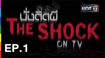 นั่งติดผี The Shock on TV EP.1