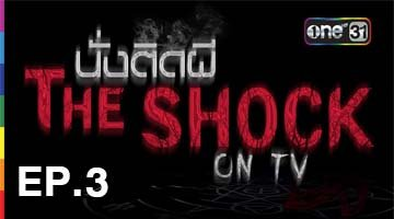 นั่งติดผี The Shock on TV EP.3