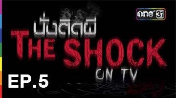 นั่งติดผี The Shock on TV EP.5