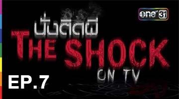 นั่งติดผี The Shock on TV EP.7