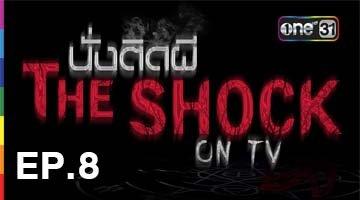 นั่งติดผี The Shock on TV | นั่งติดผี The Shock on TV EP.8