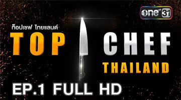 Top Chef Thailand | TOP CHEF THAILAND | EP.1