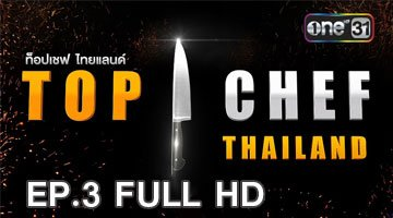 Top Chef Thailand | TOP CHEF THAILAND | EP.3