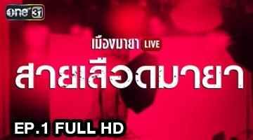 สายเลือดมายา | เมืองมายา LIVE (สายเลือดมายา) | EP.1